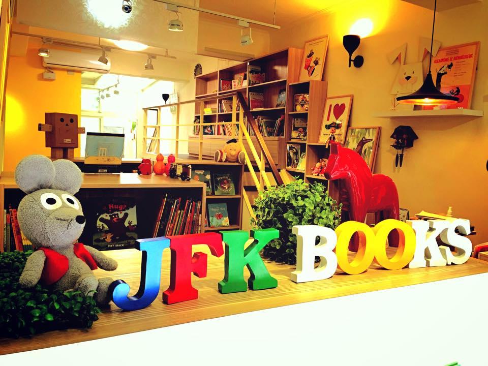 JFK繪本屋