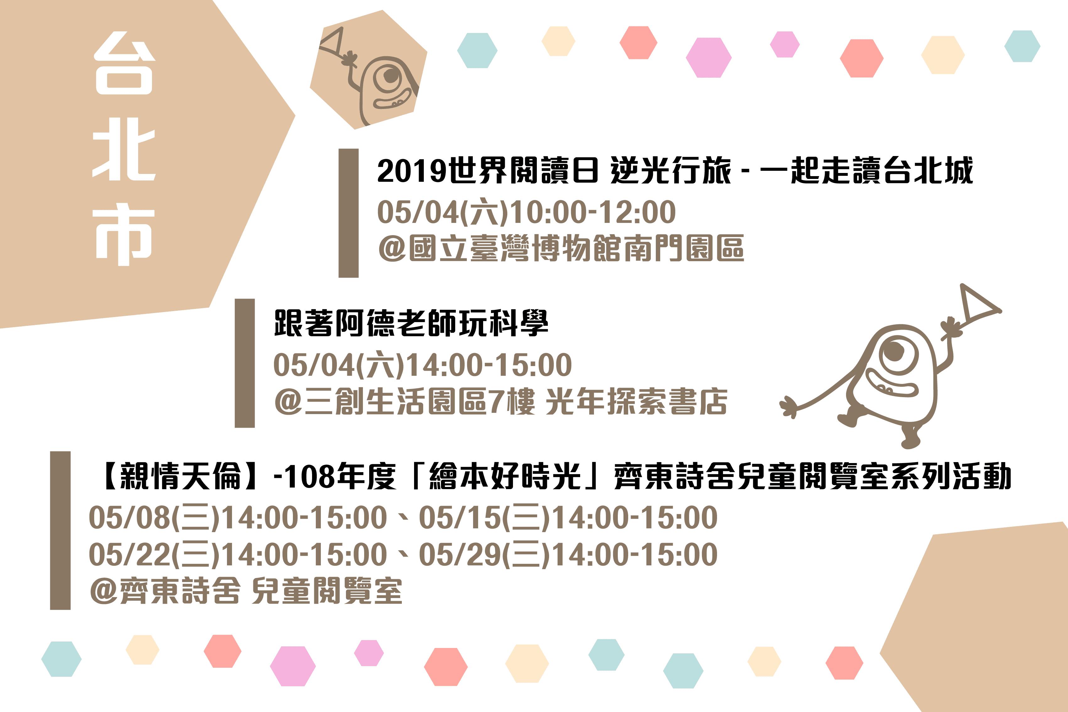親子共讀活動 台北