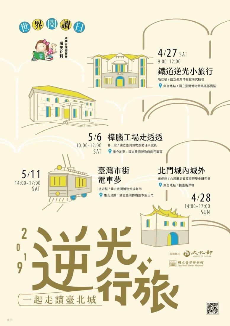 親子共讀活動 台北城走讀活動