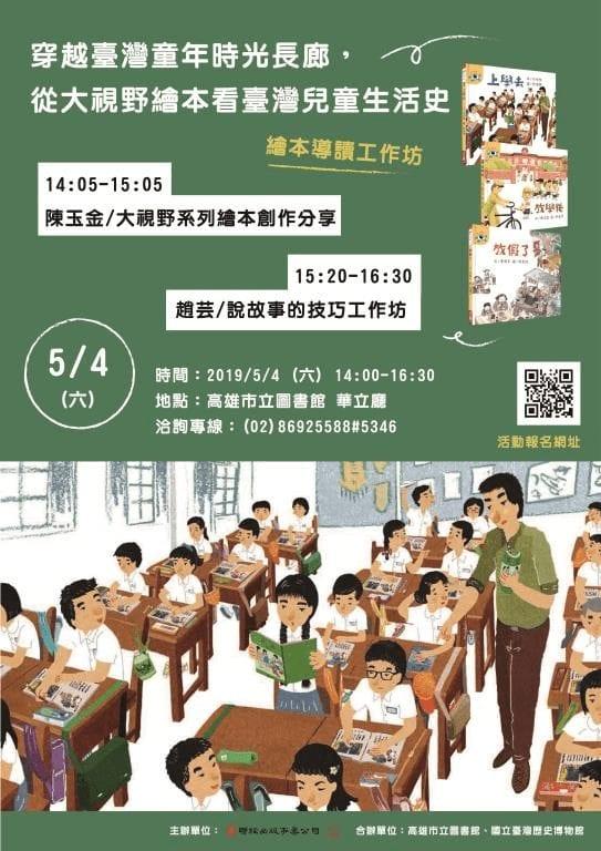 從大視野繪本看台灣兒童生活史 繪本導讀工作坊