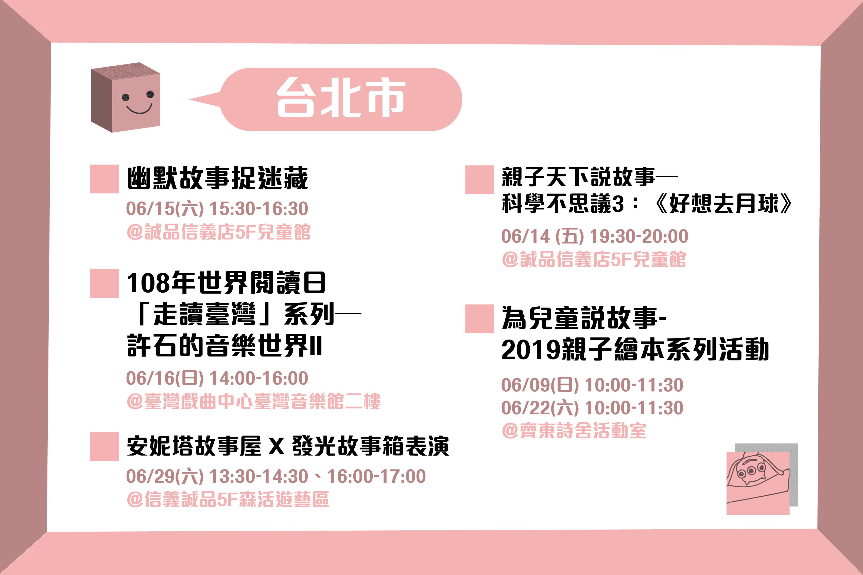 2019年6月說故事活動懶人包-台北市