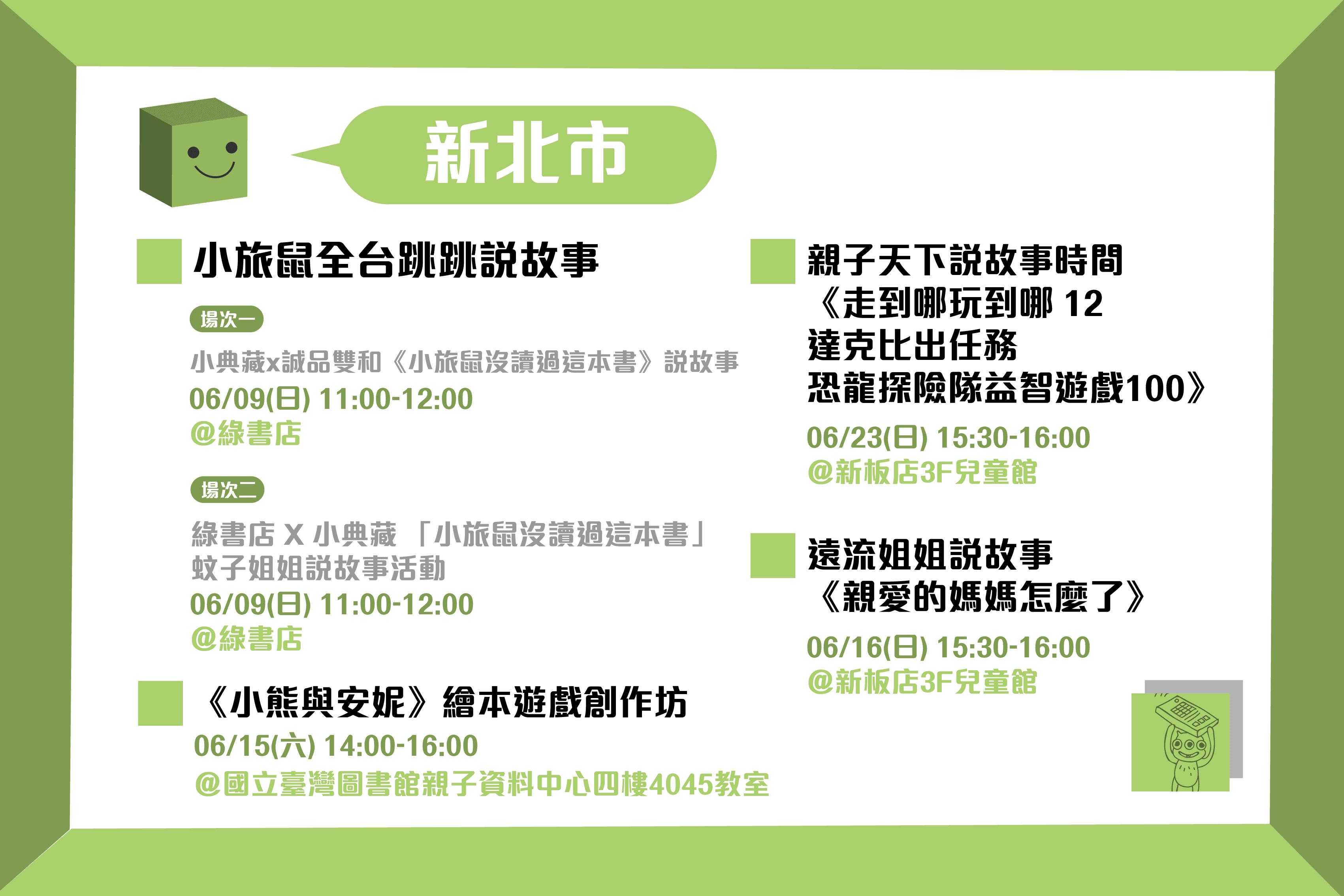 2019年6月說故事活動懶人包-新北市