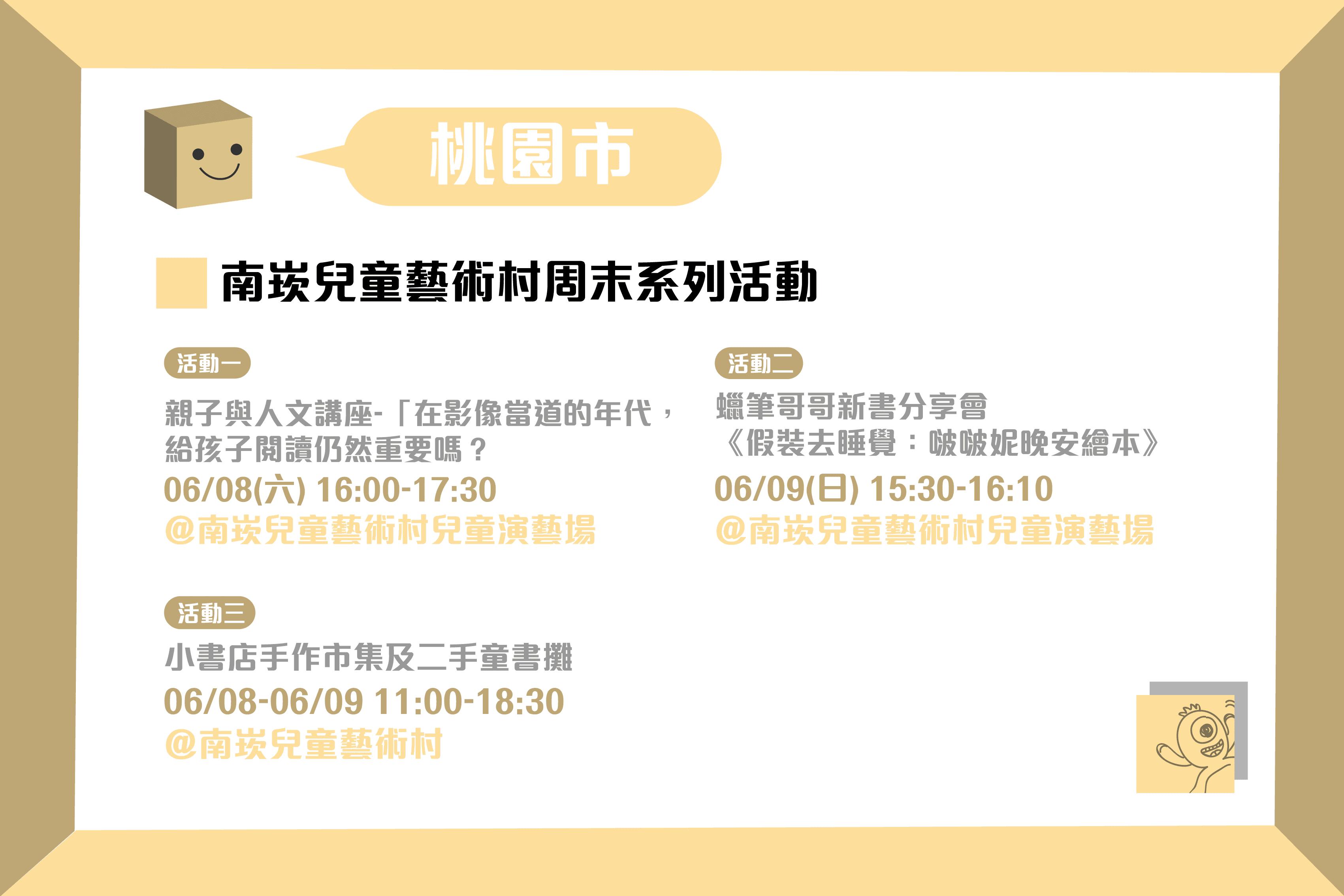 2019年6月說故事活動懶人包-桃園