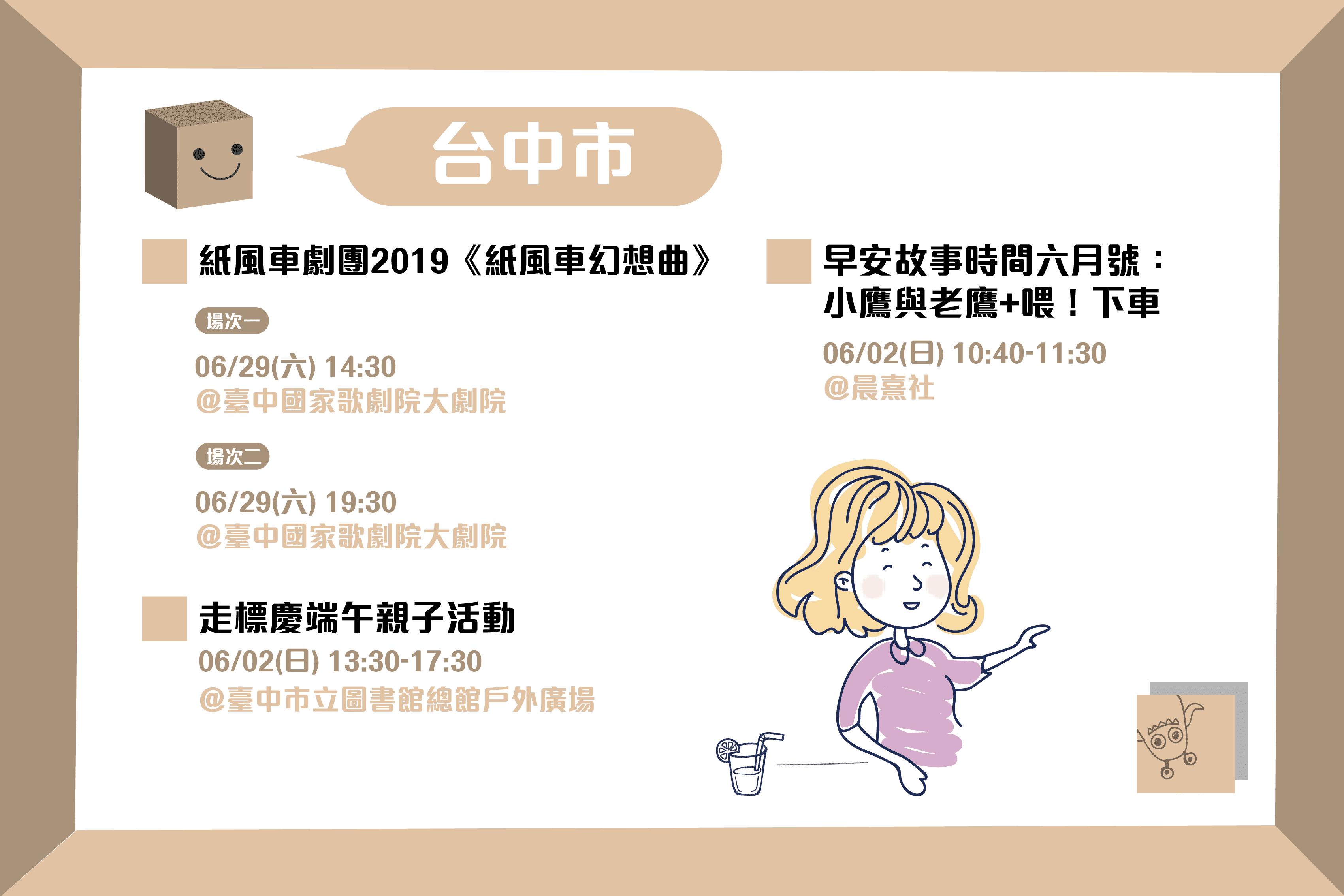 2019年6月說故事活動懶人包-台中