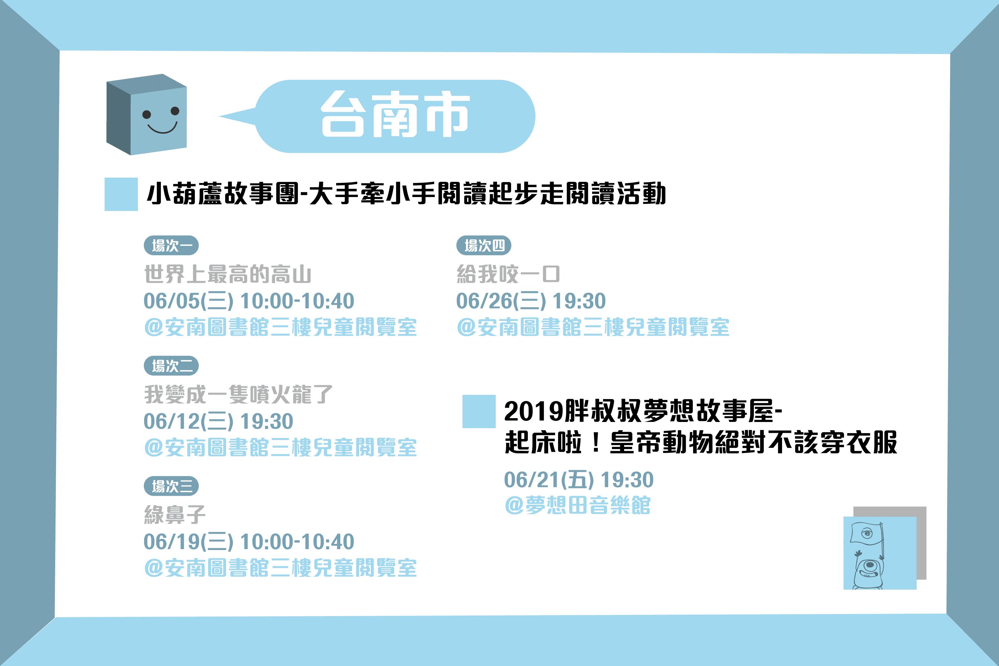 2019年6月說故事活動懶人包-台南