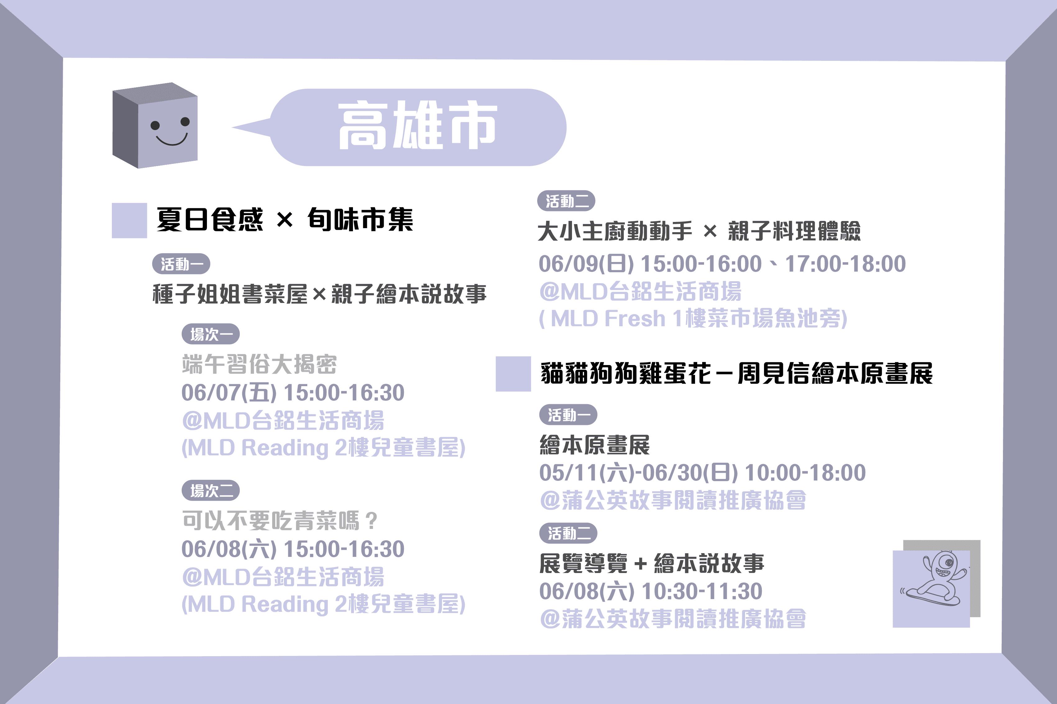 2019年6月說故事活動懶人包-高雄
