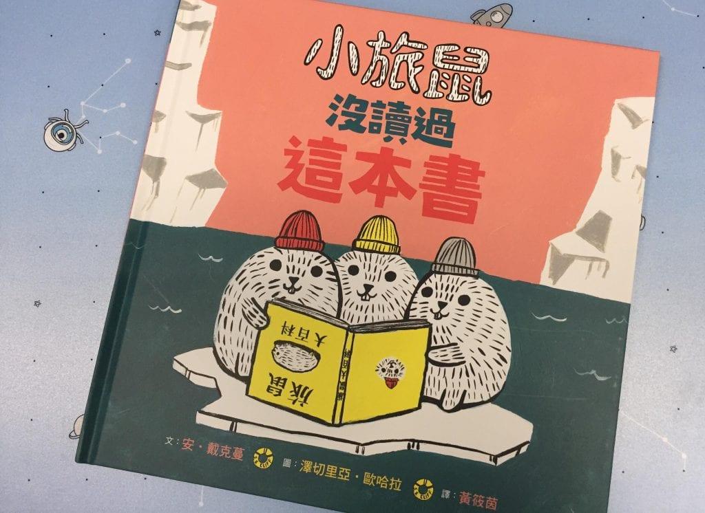 動物繪本_小旅鼠沒讀過這本書