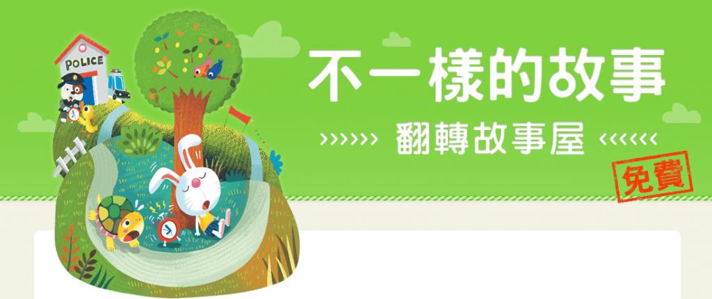 臺北兒童藝術節 x 國語周刊- 翻轉故事屋