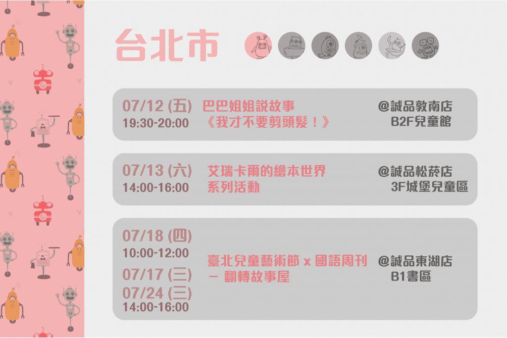 台北市親子共讀活動