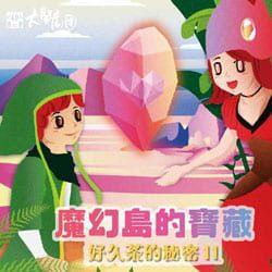 好久茶的祕密11-魔幻島的寶藏