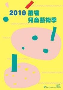2019 蕭壠兒童藝術季 - 蕭壠文化園區