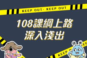 108課綱