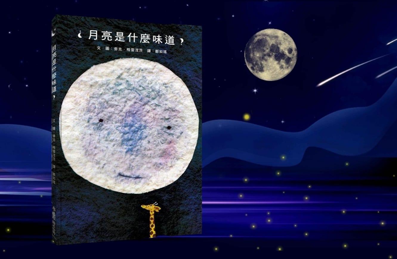 月亮是什麼味道?