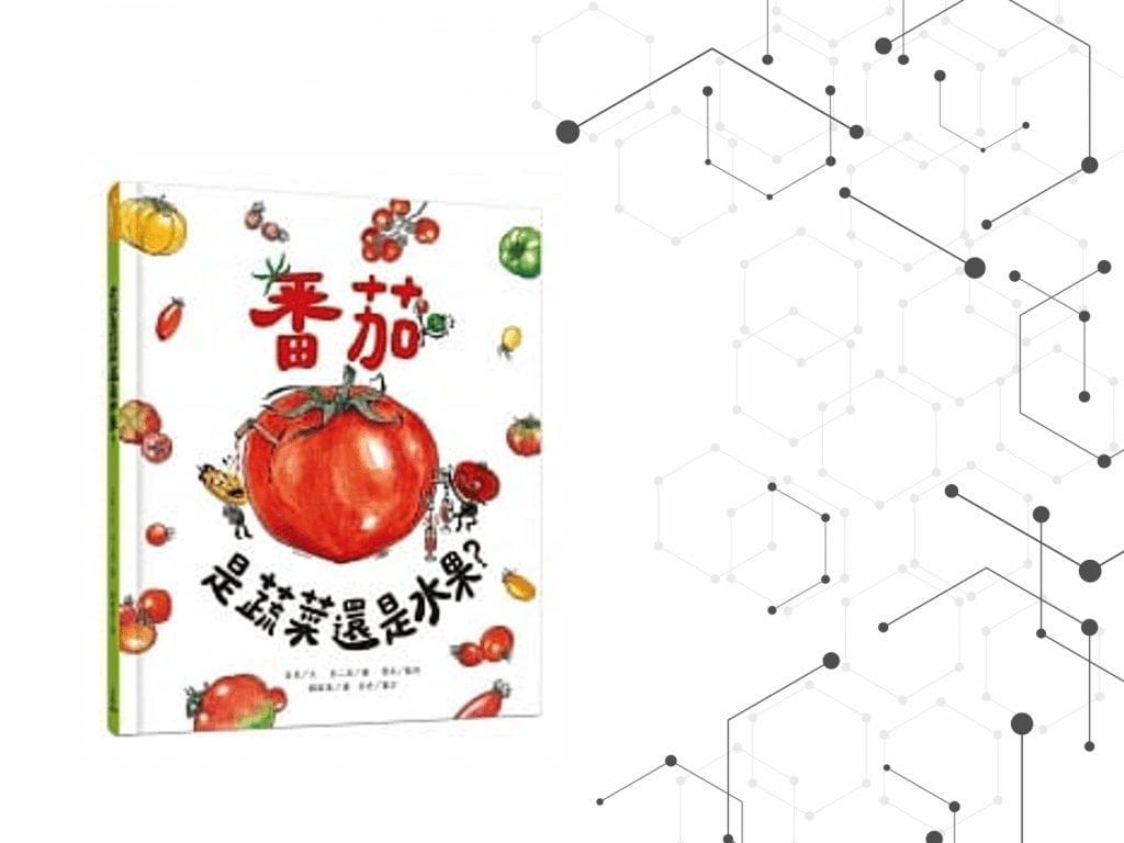 番茄是蔬菜還是水果?