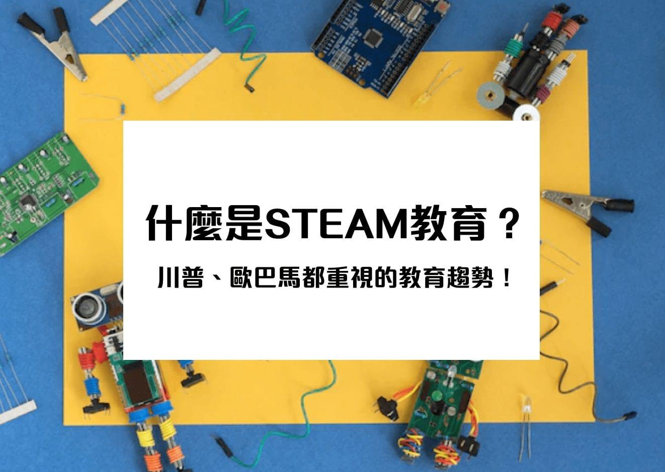 steam教育是什麼