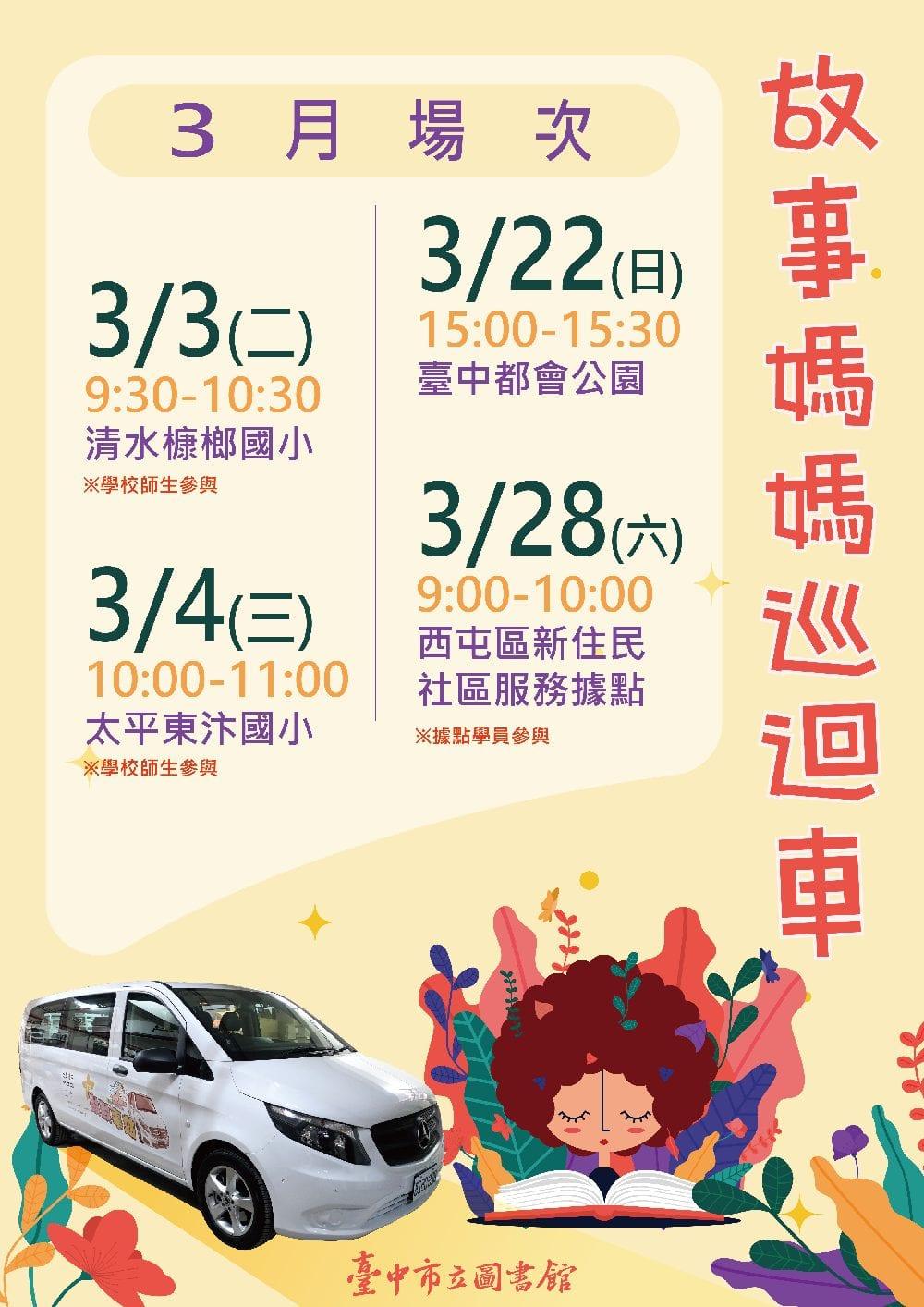 【3月份】故事媽媽巡迴車活動