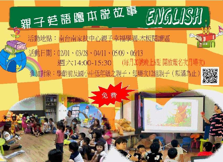 台南家扶親子幸福學園-親子英語繪本說故事