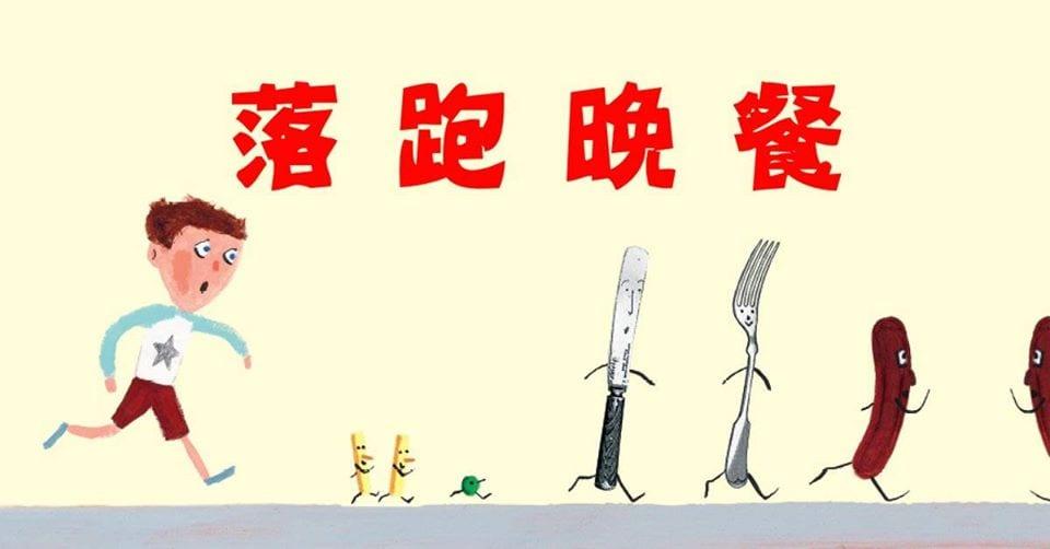 青林哥哥說故事《落跑晚餐》
