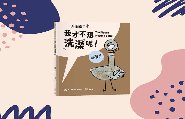 淘氣鴿子: 我才不想洗澡呢!