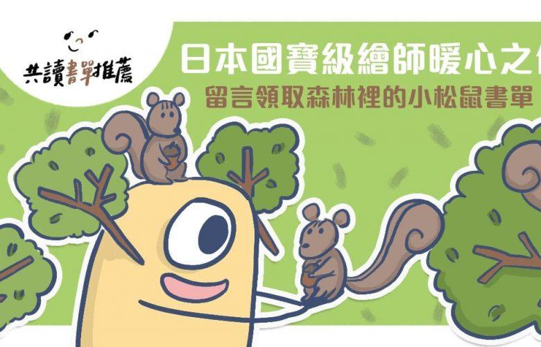 森林裡的小松鼠