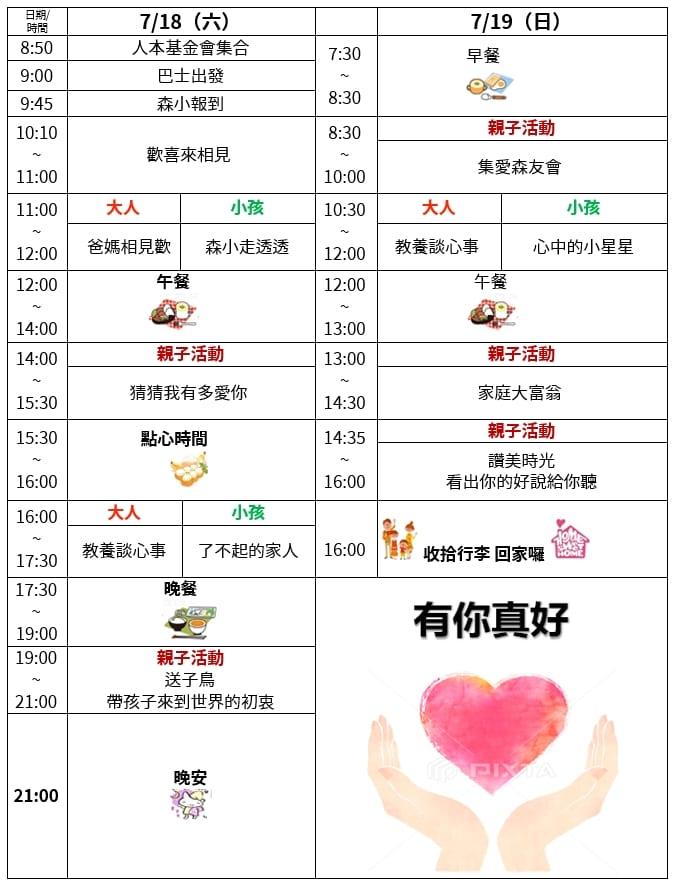 人本快樂親子營台北場流程