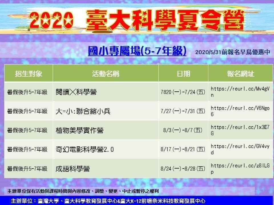 2020國小專屬場(5-7年級)