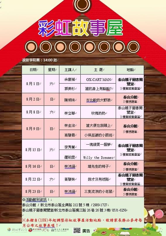 【泰山分館】109年8月份彩虹故事屋