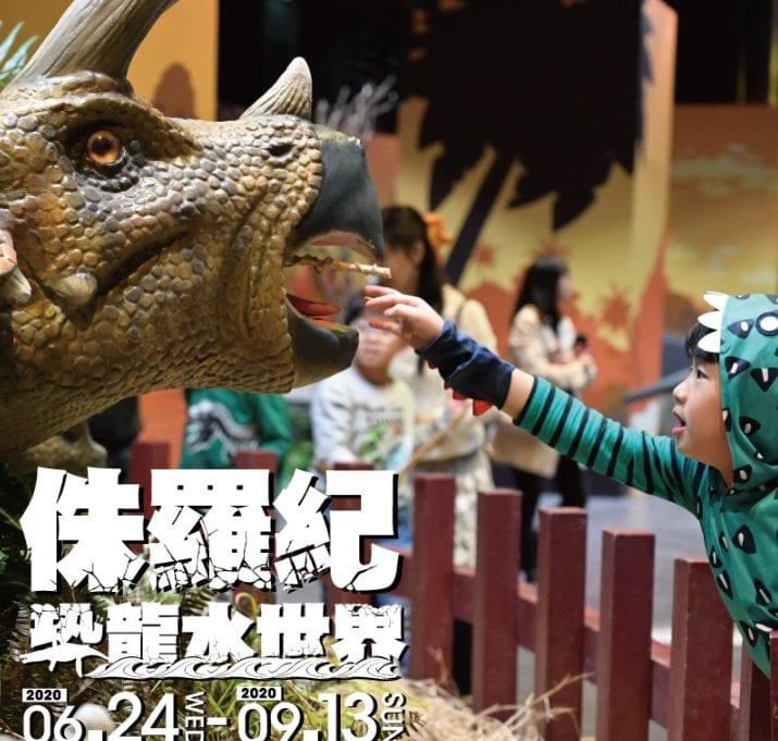 侏儸紀恐龍水世界
