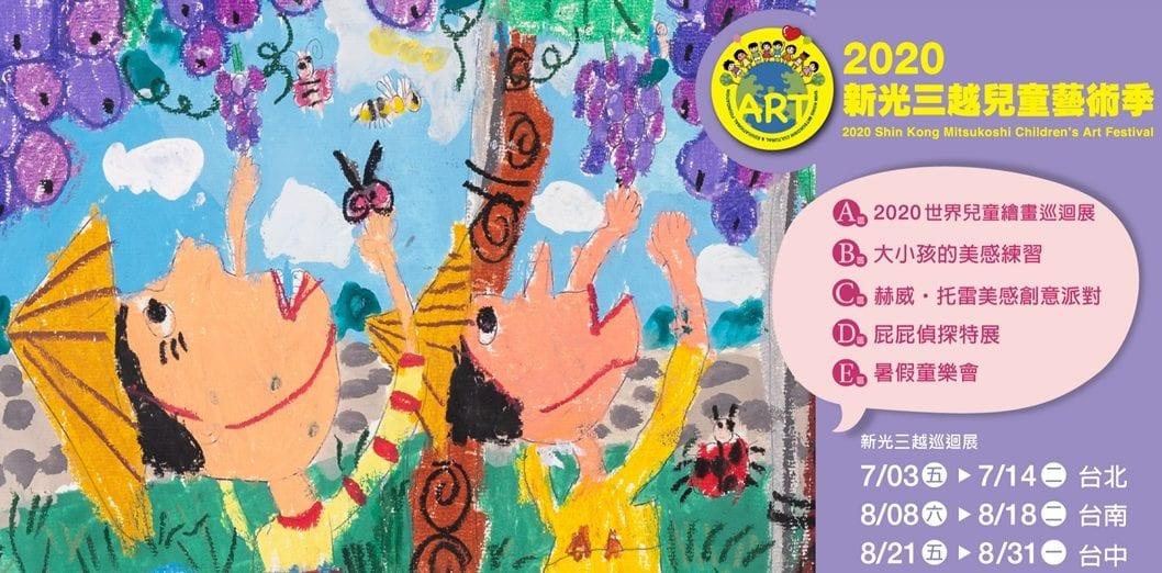 新光三越兒童藝術季2020