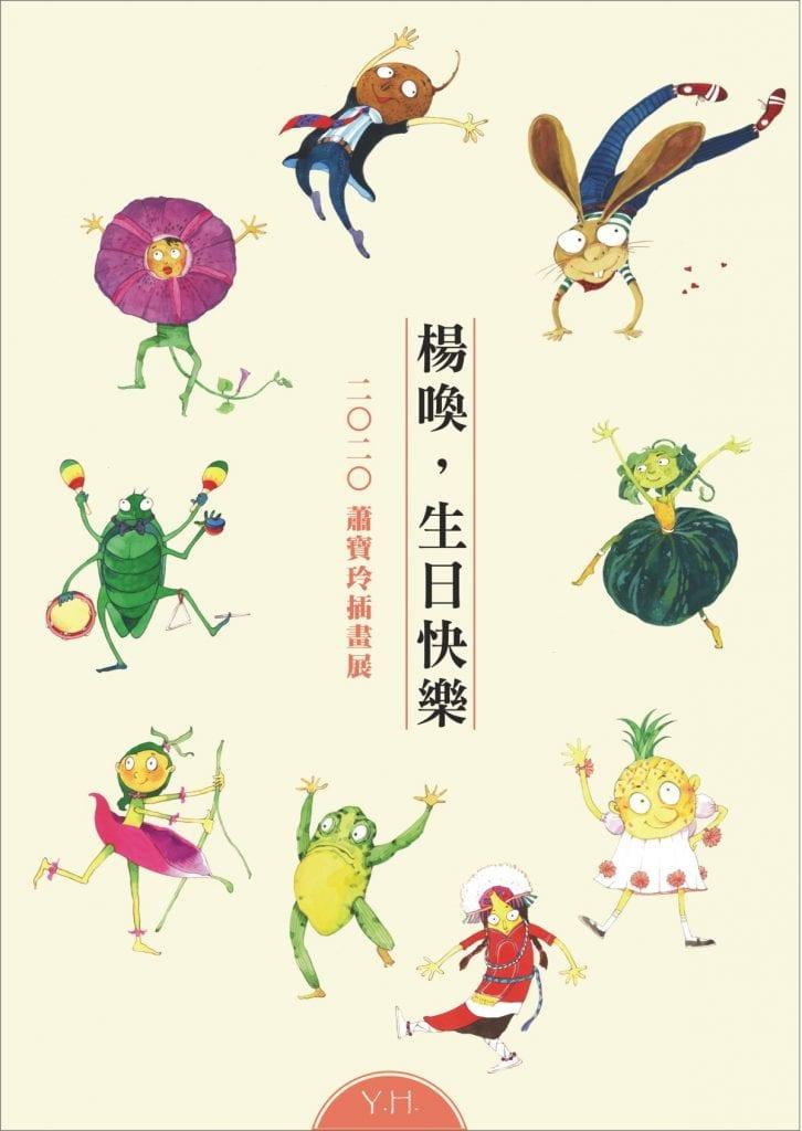 楊喚,生日快樂 2020蕭寶玲插畫展