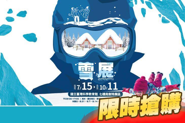 科教館雪展