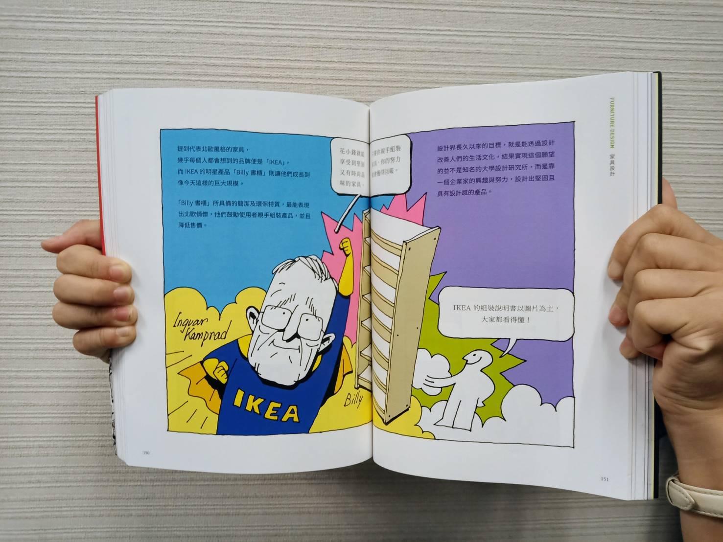 美感教育繪本推薦—培養孩子美感從「看漫畫學設計」開始