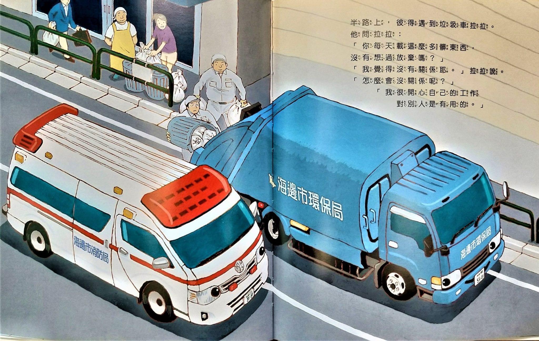 救護車彼得出任務讓孩子認識工作車輛