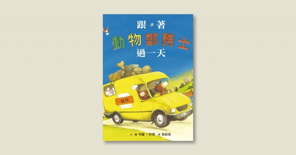 小魯姐姐說故事跟著動物郵務士過一天