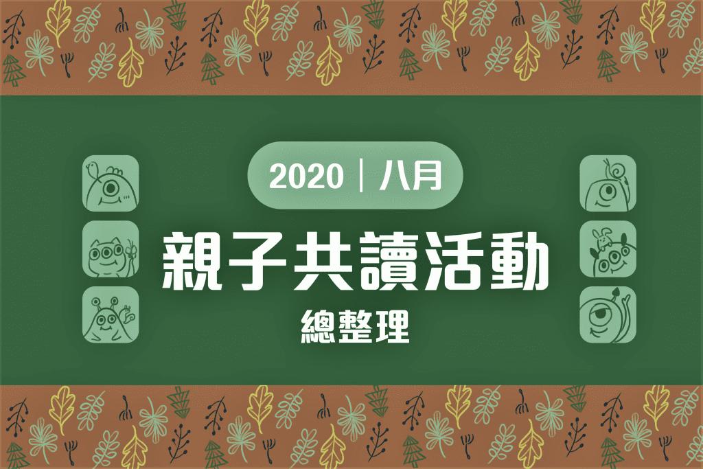 2020八月親子共讀活動懶人包
