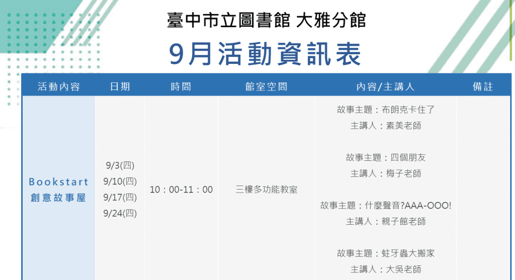 大雅分館 9月活動資訊表