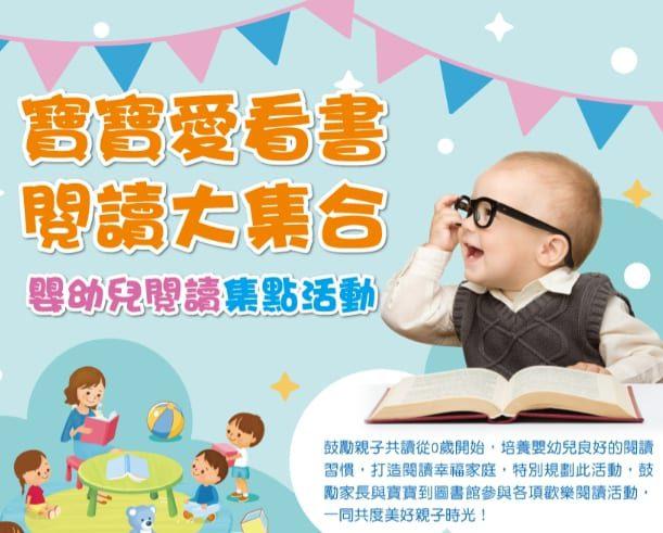 寶寶愛看書‧閱讀大集合~嬰幼兒閱讀集點活動