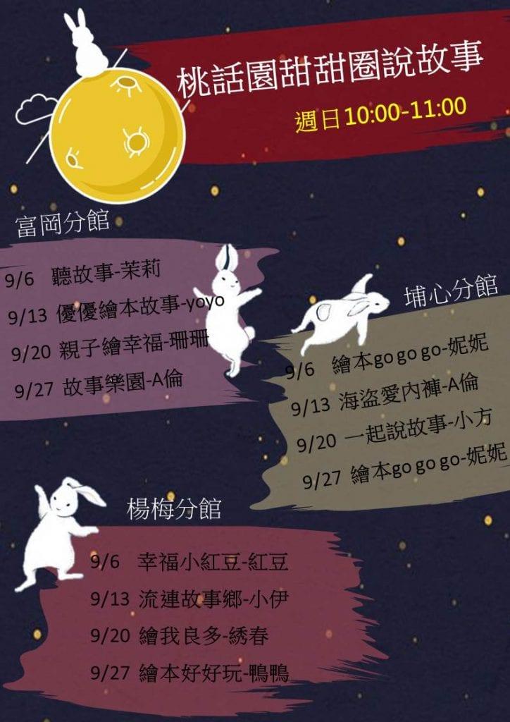 [楊梅說故事]桃話園甜甜圈9月份說故事