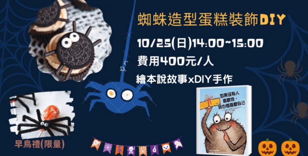 萬聖節限定繪本手作課~『蜘蛛造型蛋糕裝飾DIY』X 繪本說故事
