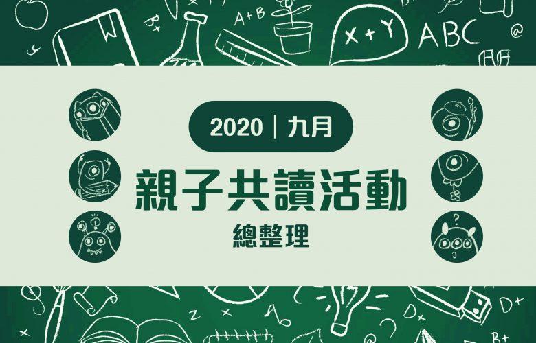 2020九月親子共讀活動整理