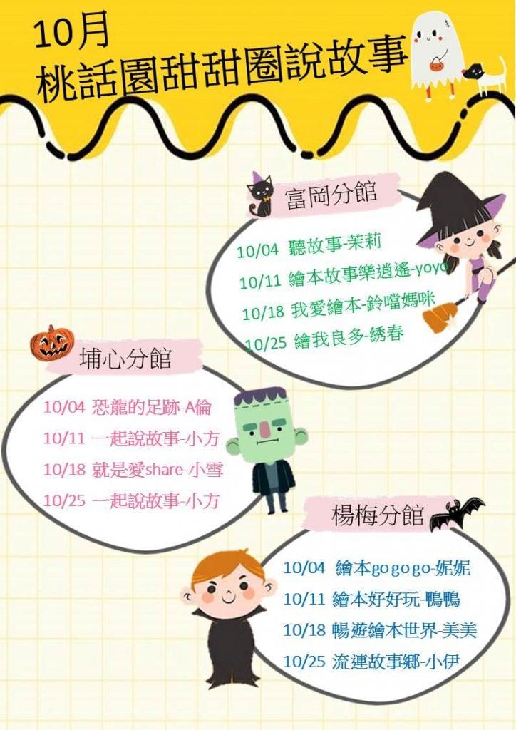 桃話園甜甜圈10月份說故事