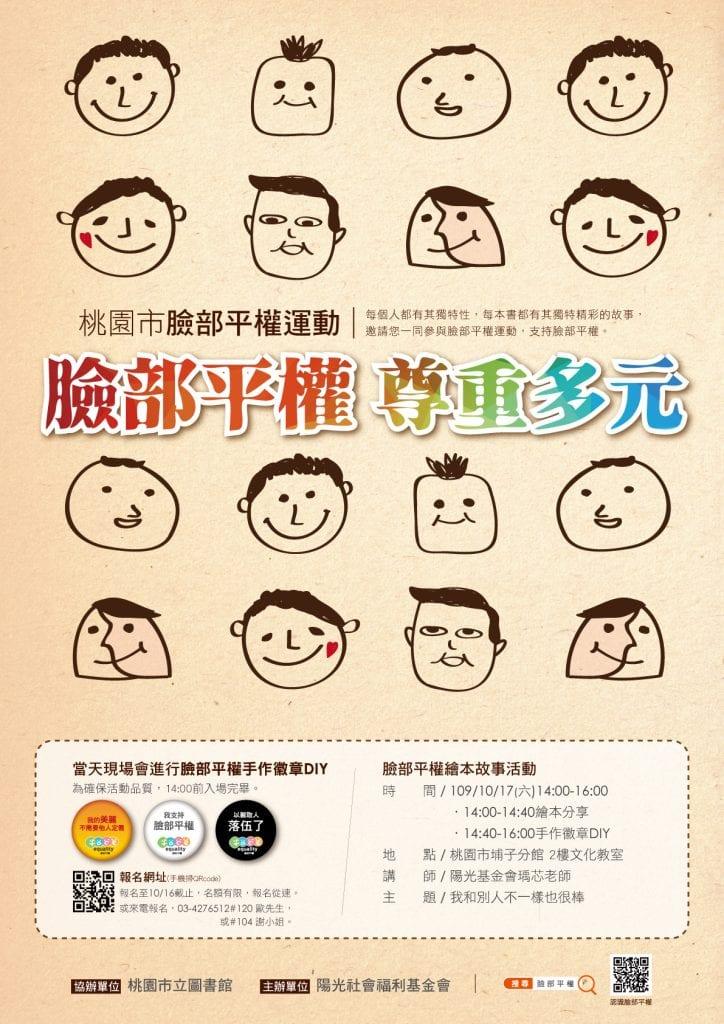 臉部平權繪本故事分享+手作徽章