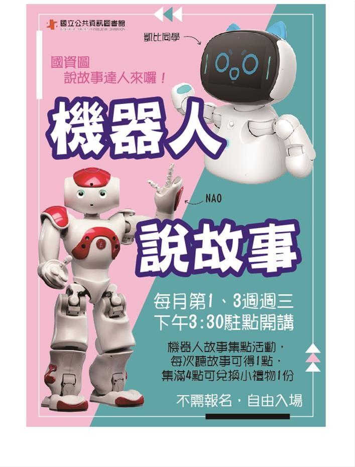 機器人說故事時間