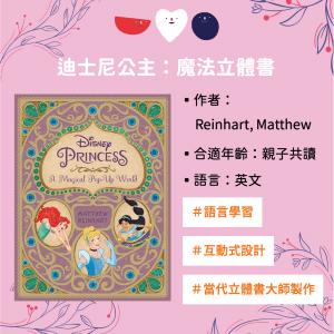 迪士尼公主魔法立體書