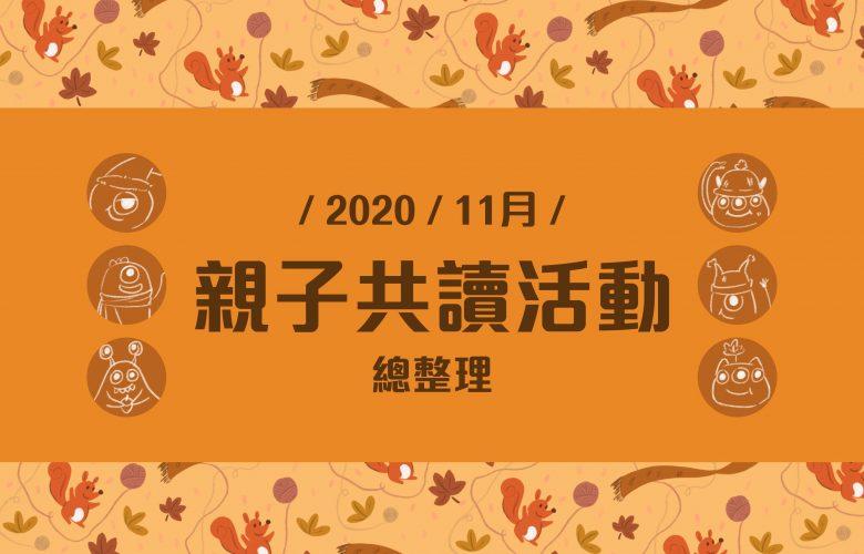 2020 11月親子共讀活動