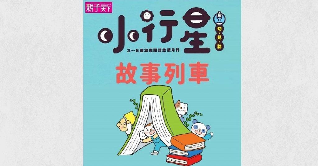 台南文化中心店親子天下姐姐說故事