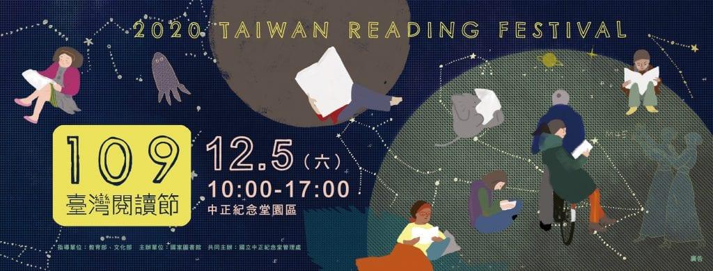 台灣閱讀節