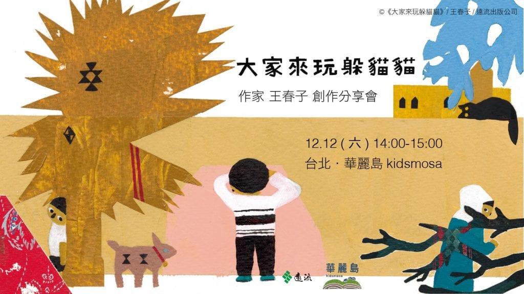 王春子老師創作分享會──《大家來玩躲貓貓》