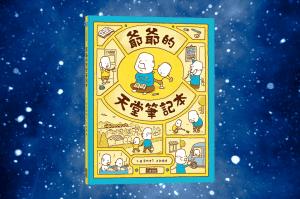 爺爺的天堂筆記本_【2021兒童電影】寒假最適合小朋友看的親子電影