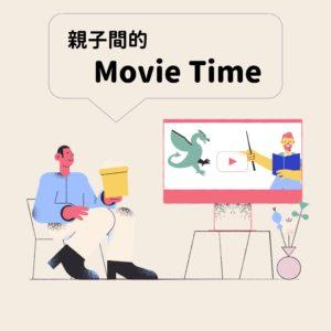 與孩子看電影有什麼好處_【2021親子電影】寒假最適合小朋友看的電影—6大主題13部電影